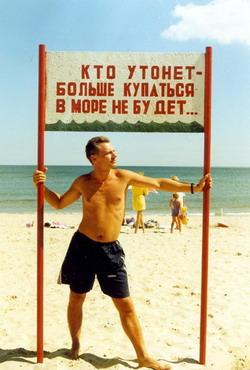 Так говорят в Одессе
